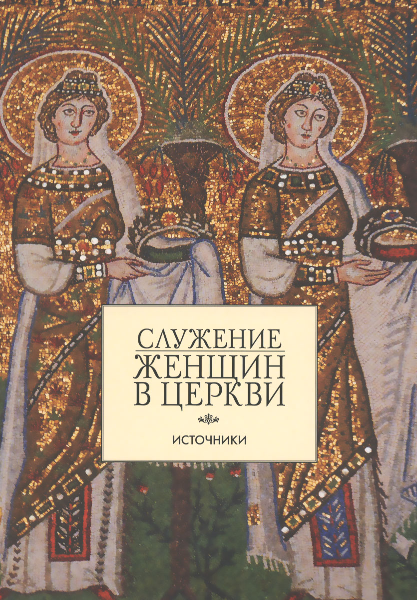 Служение женщин в церкви. Источники