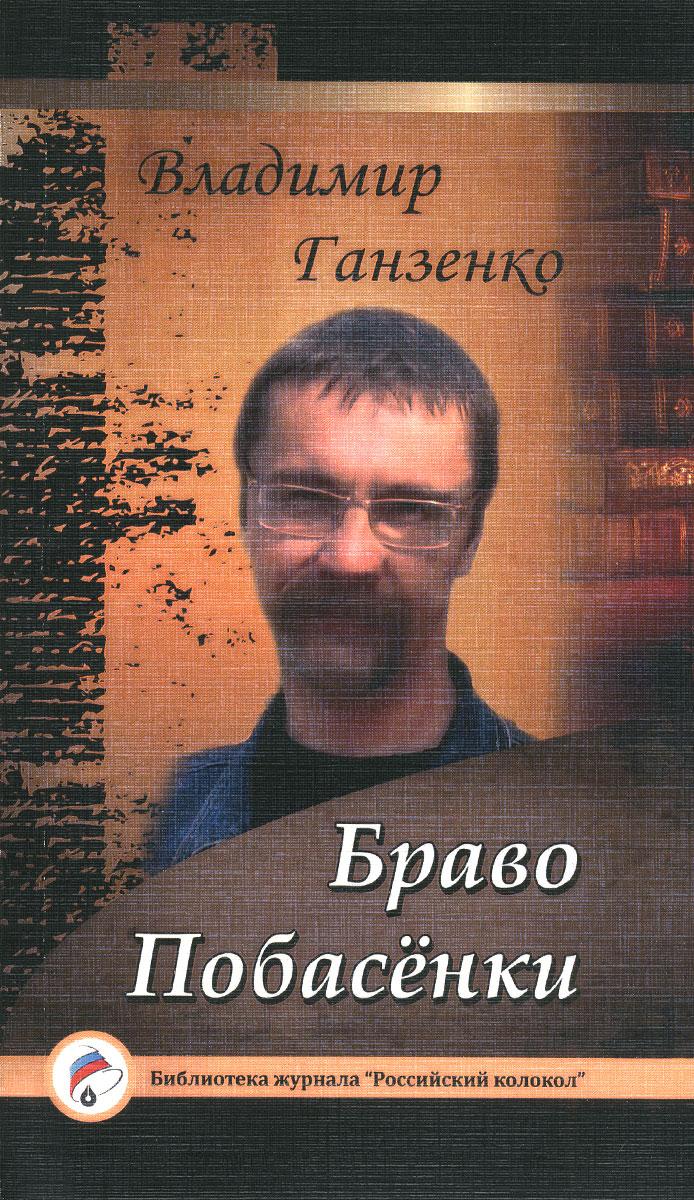 Владимир Ганзенко Браво. Побасенки иткин владимир вениаминович