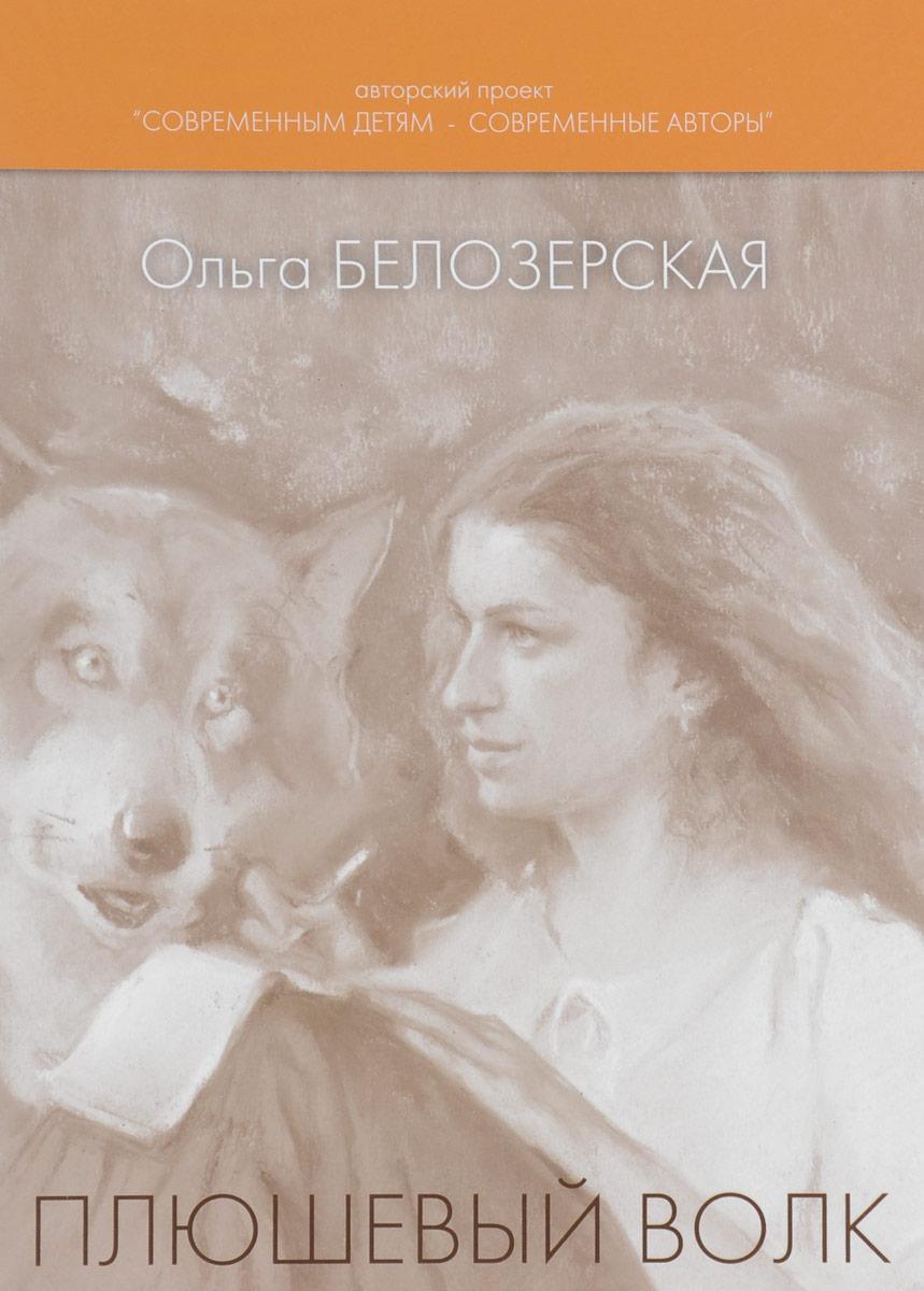 Ольга Белозерская Плюшевый волк ольга гелашвили добро должно жить в сердце о боржоми и россии isbn 978 80 87940 82 2