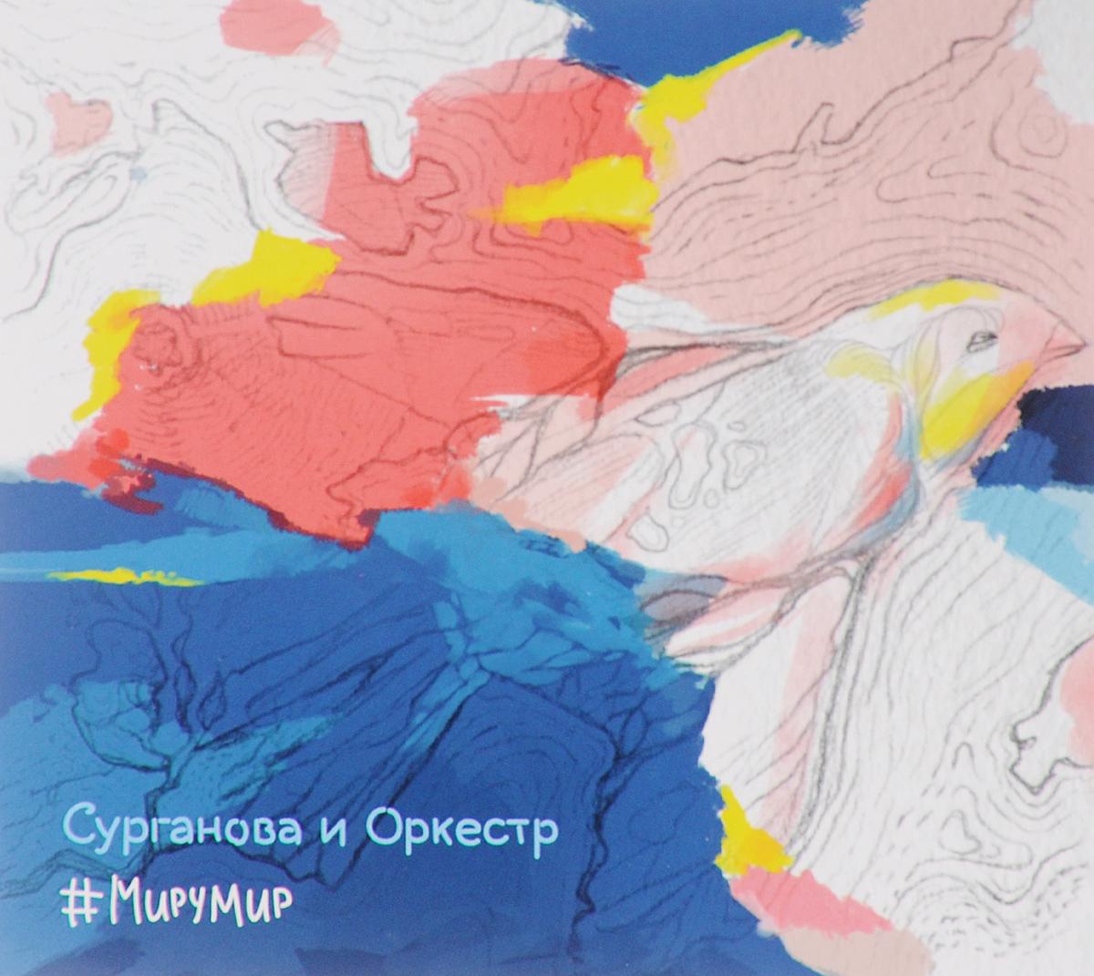 Сурганова и Оркестр Сурганова и оркестр. #МируМир сурганова и оркестр сурганова и оркестр лучшее