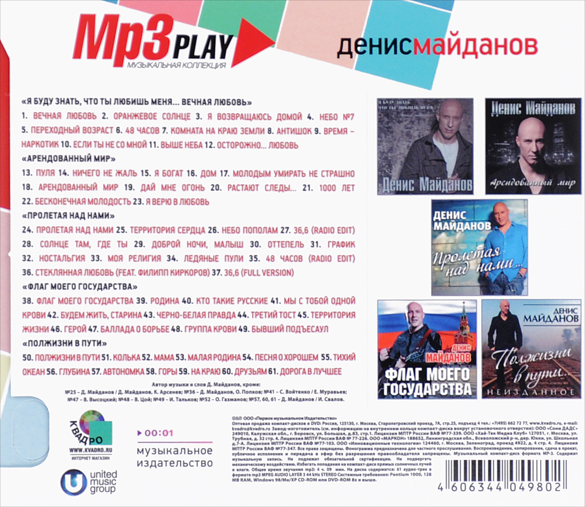 MP3 Play. Денис Майданов (mp3) Первое Музыкальное Издательство