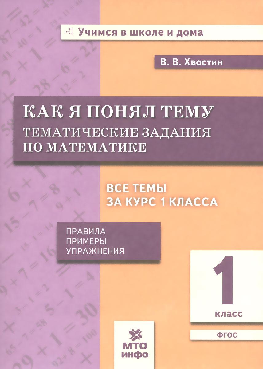В. В. Хвостин Математика. 1 класс. Как я понял тему. Тематические задания математика для малышей я считаю до 100