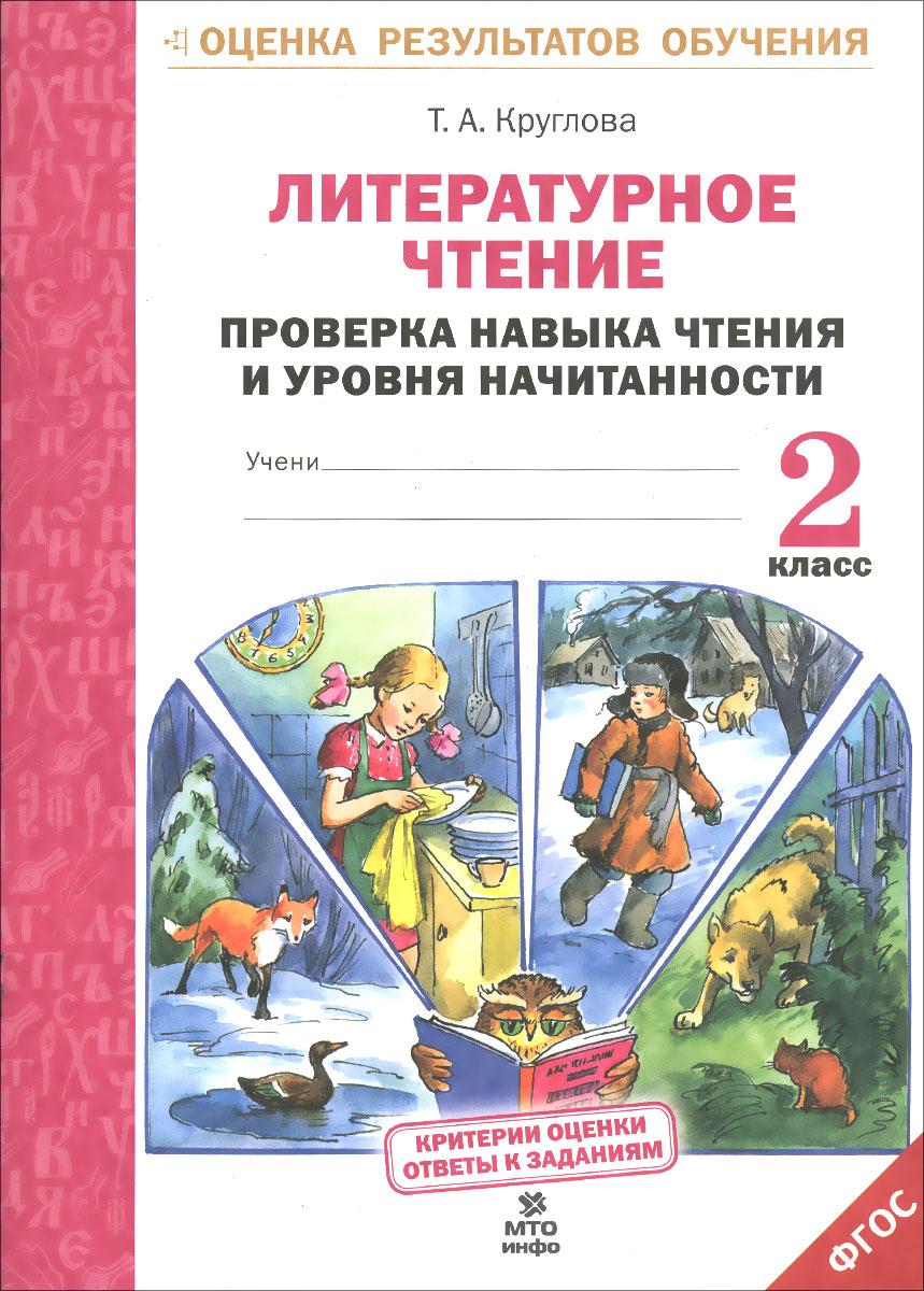 Литературное чтение. 2 класс. Проверка навыка чтения и уровня начитанности