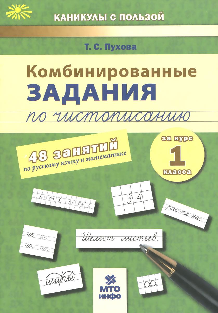 Т. С. Пухова Русский язык и матетматика. 1 класс. Комбинированные задания по чистописанию. 48 занятий цены онлайн