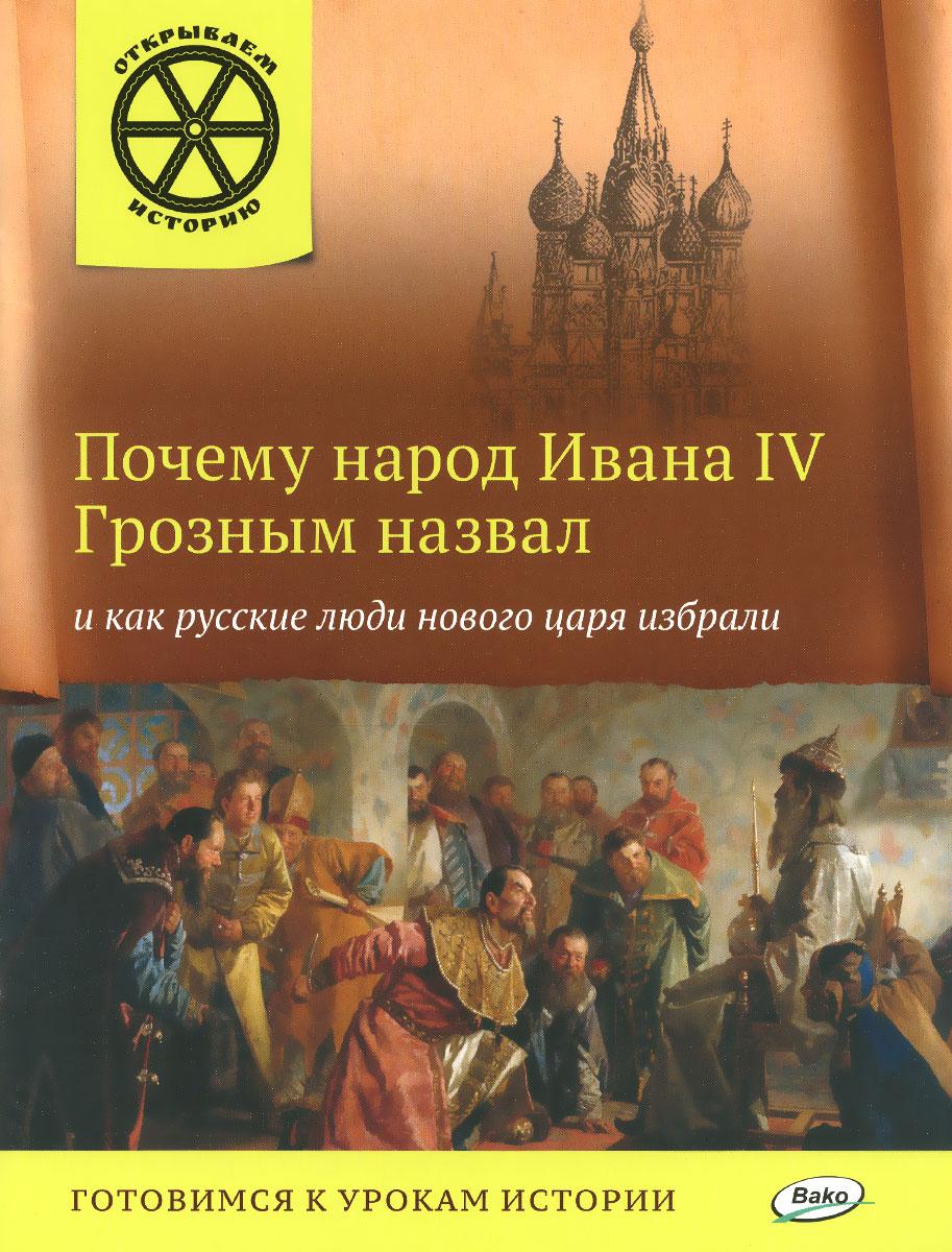 В. В. Владимиров Почему народ Ивана IV Грозным назвал и как русские люди нового царя избрали