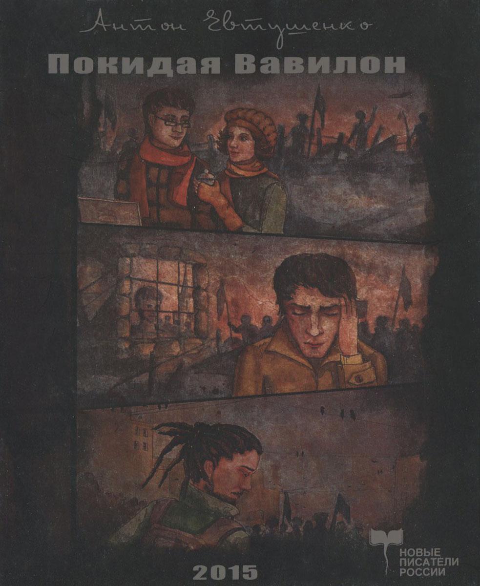 Антон Евтушенко Покидая Вавилон джованни баттиста тьеполо джованни баттиста тьеполо альбом