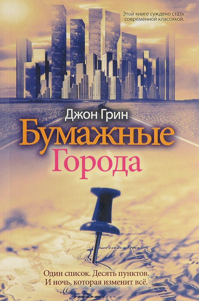 Джон Грин Бумажные Города