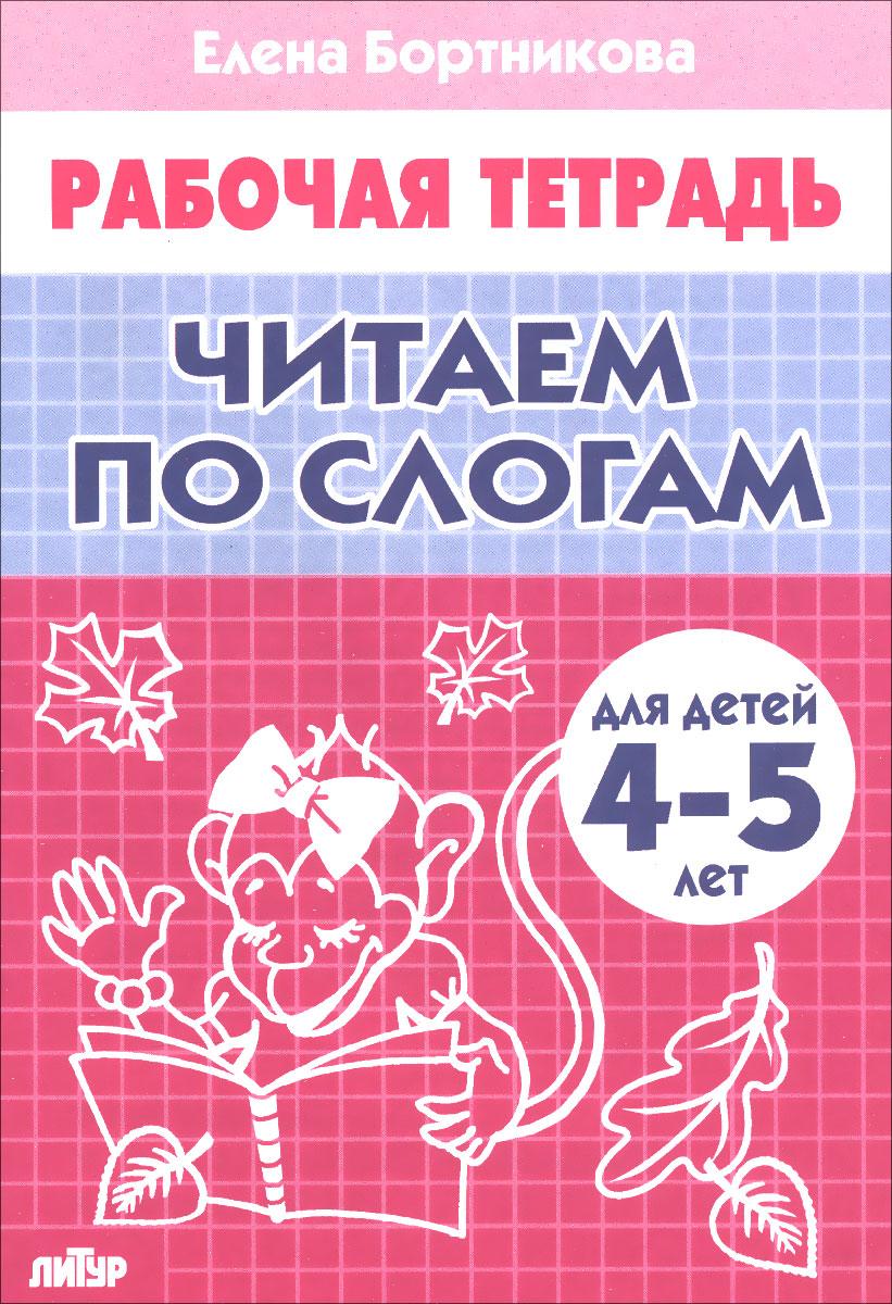 Елена Бортникова Читаем по слогам. Рабочая тетрадь. Для детей 4-5 лет