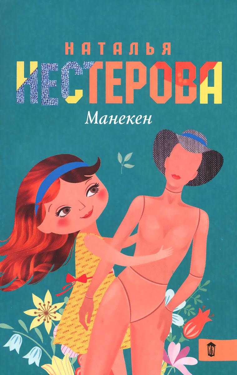 Наталья Нестерова Манекен никто из нас не выйдет отсюда живым
