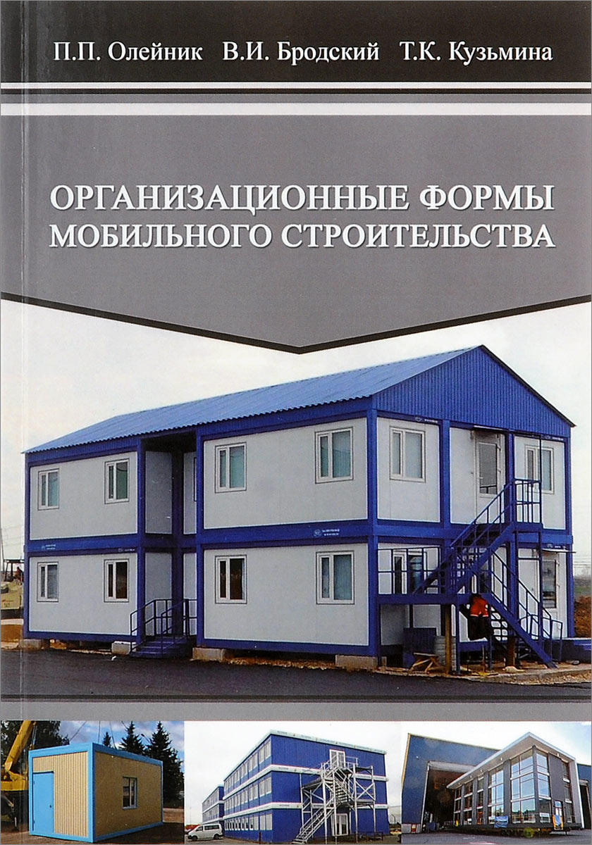 Организационные формы мобильного строительства. Учебное пособие