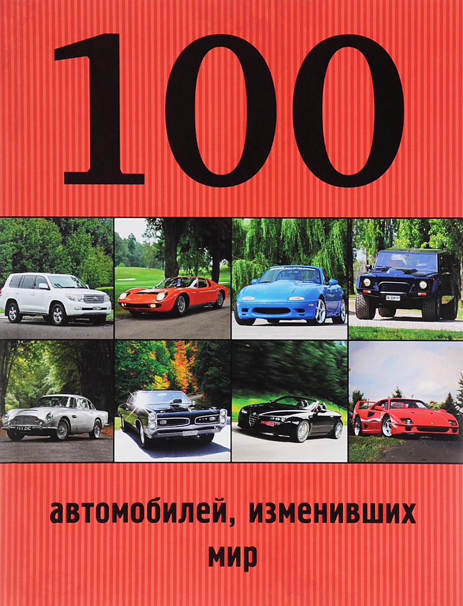П. В. Лурье, Р. А. Назаров 100 автомобилей, изменивших мир