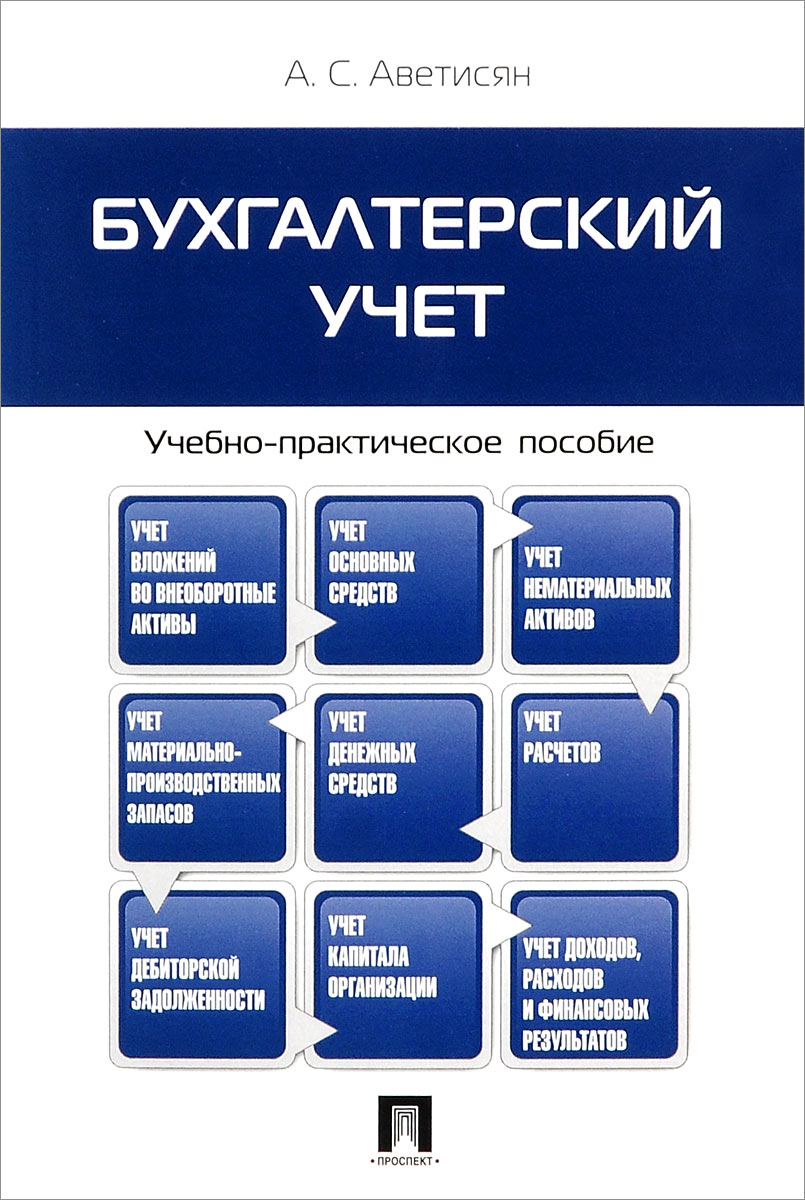 А. С. Аветисян Бухгалтерский учет. Учебно-практическое пособие
