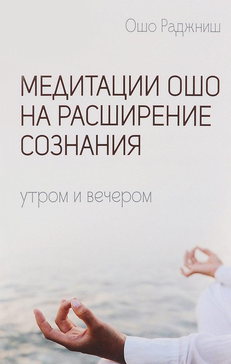 Скачать Медитации Ошо на расширение сознания. Утром и вечером быстро