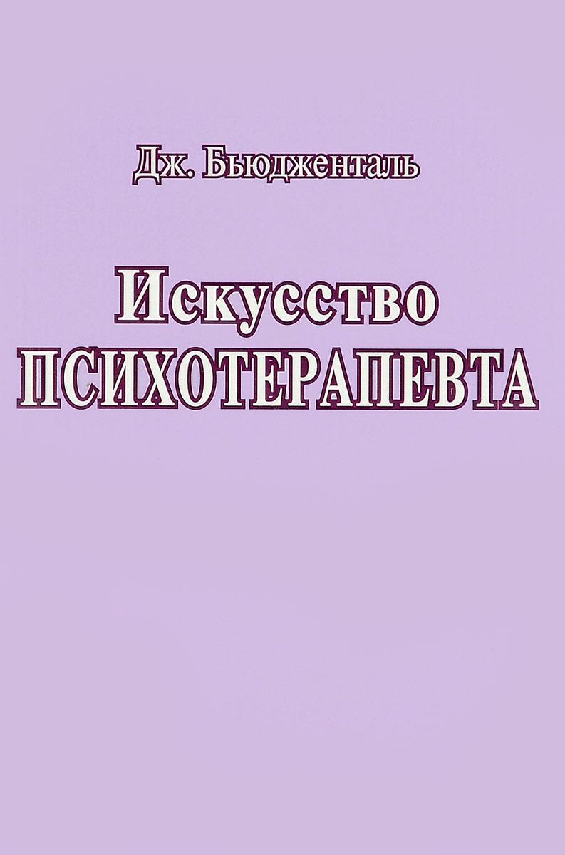 Дж. Бьюдженталь Искусство психотерапевта арман ландрен морские чудовища