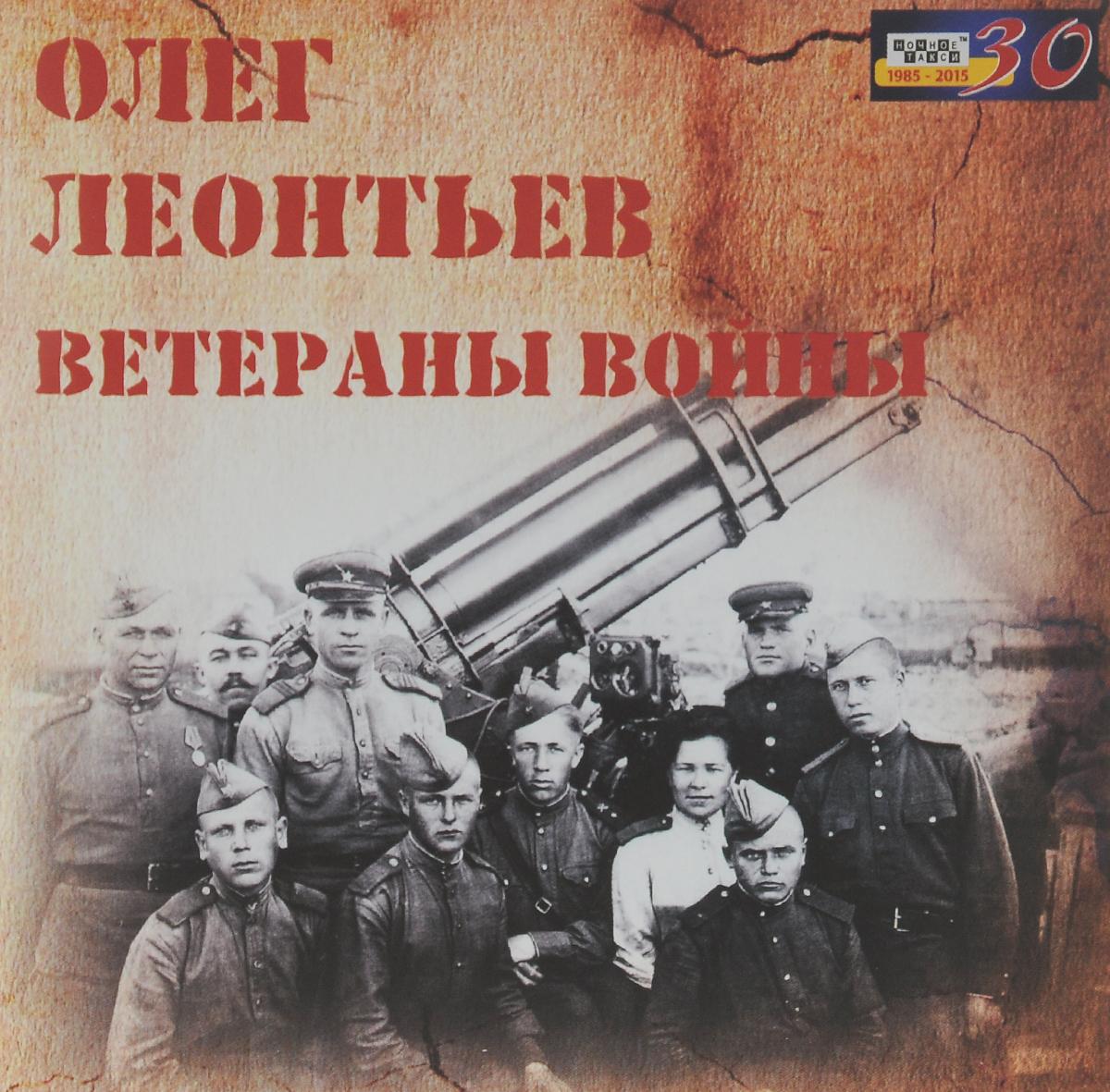 Zakazat.ru Олег Леонтьев. Ветераны войны