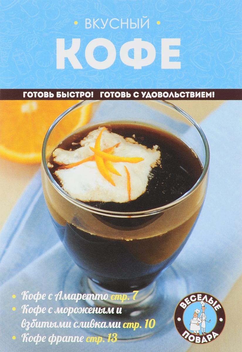 Вкусный кофе кофе далмаер цена