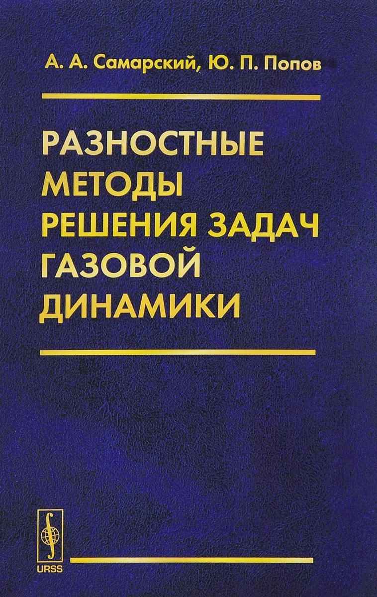 Разностные методы решения задач газовой динамики. А. А. Самарский, Ю. П. Попов