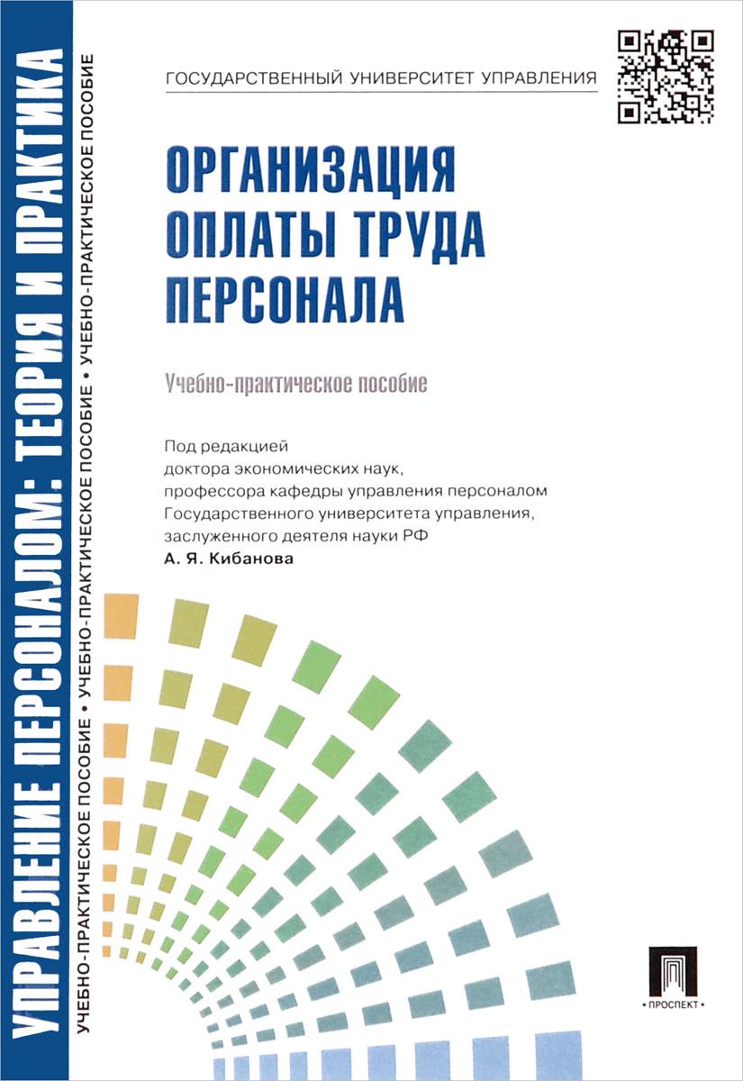 Управление персоналом. Теория и практика. Организация оплаты труда персонала