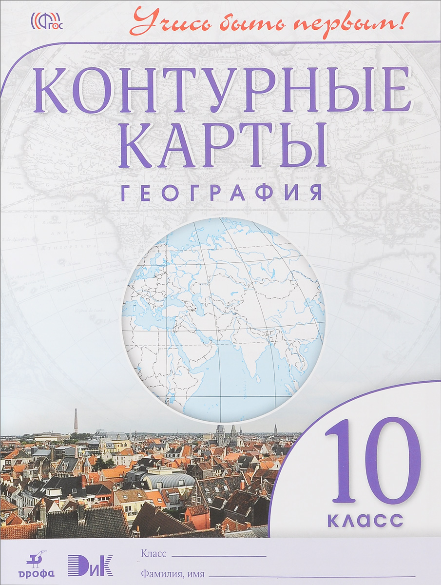География. 10 класс. Контурные карты контурные карты по географии 7 класс дрофа