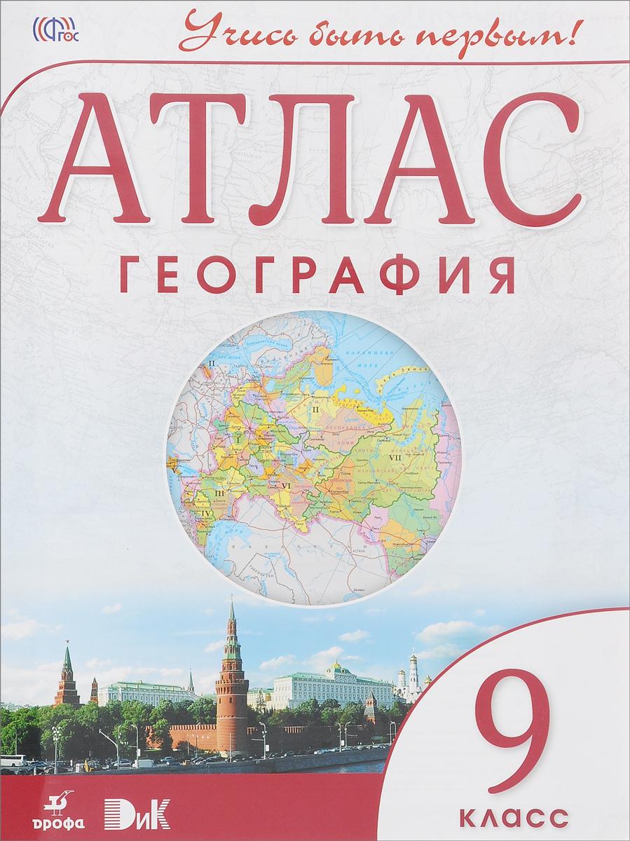 География. 9 класс. Атлас 9 класс тетрадь тренажер география
