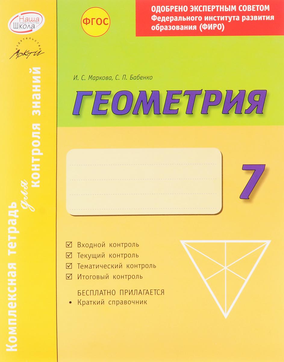 Геометрия. 7 класс. Комплексная тетрадь для контроля знаний. И. С. Маркова, С. П. Бабенко