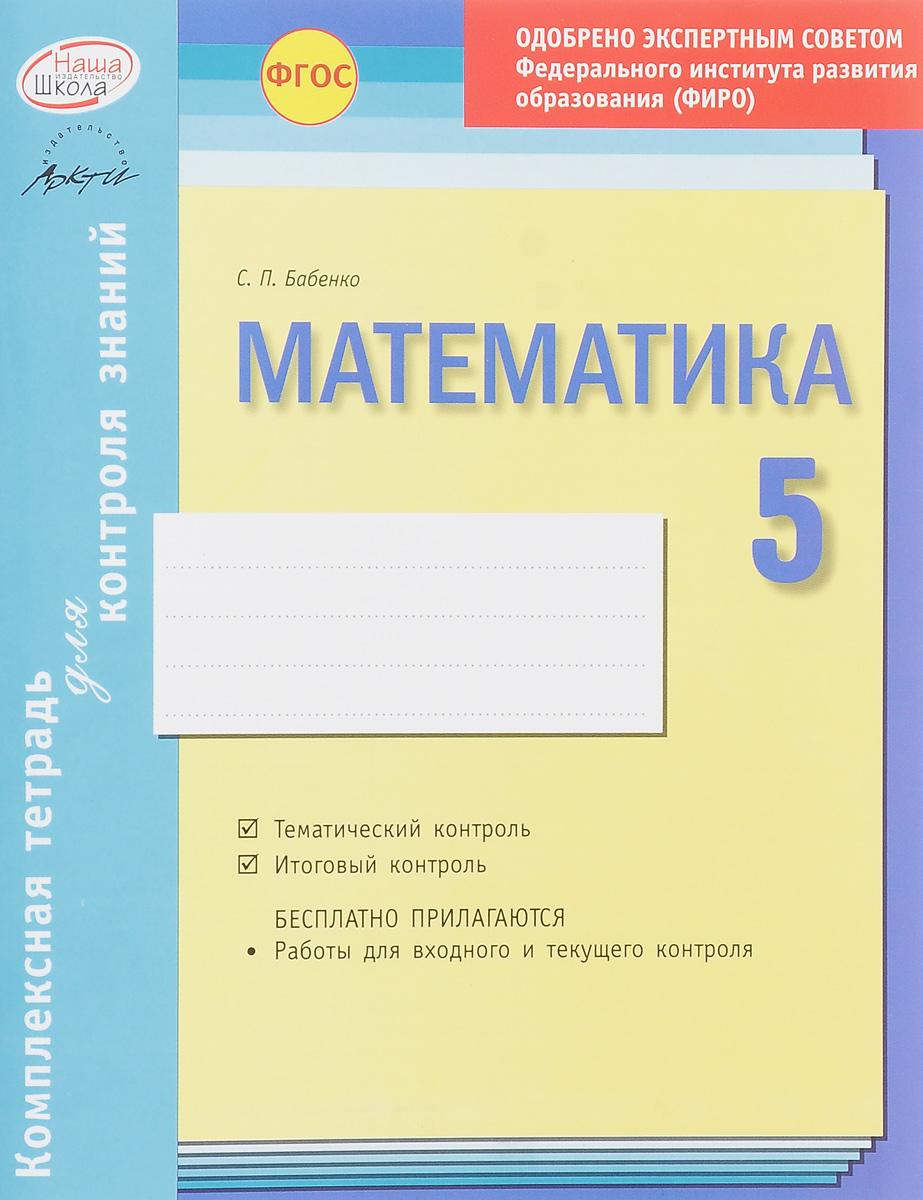 Математика. 5 класс. Комплексная тетрадь для контроля знаний