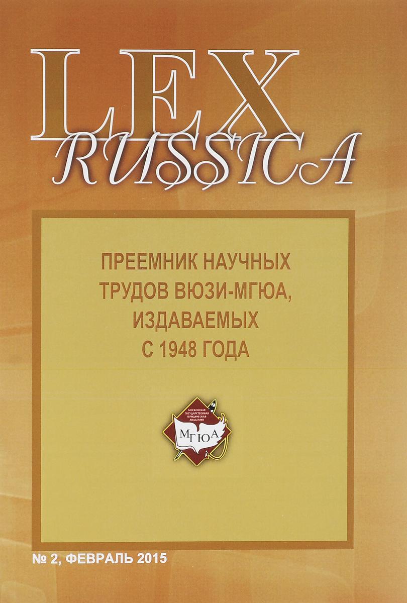 Lex Russica, №2, февраль 2015 плиты lex электрическая плита lex evh 431 bl