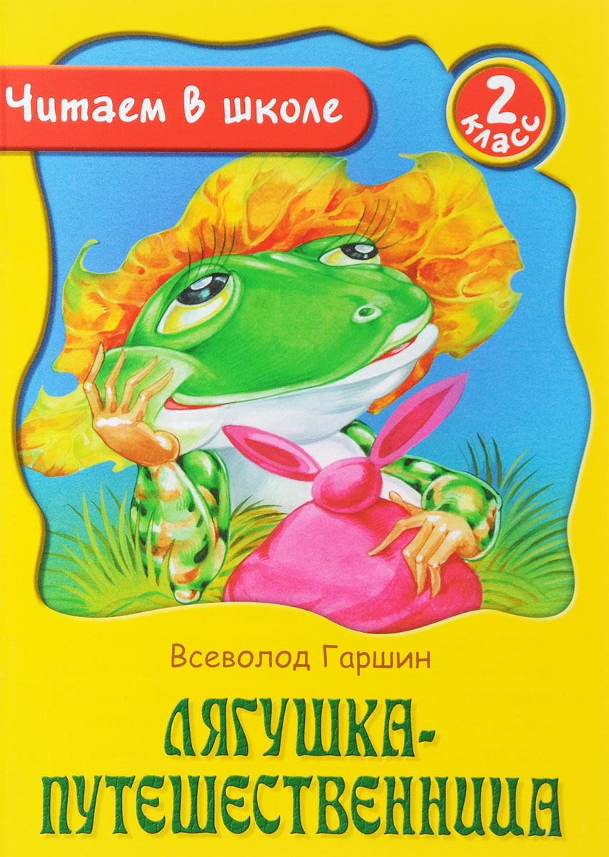 Купить Лягушка-путешественница,