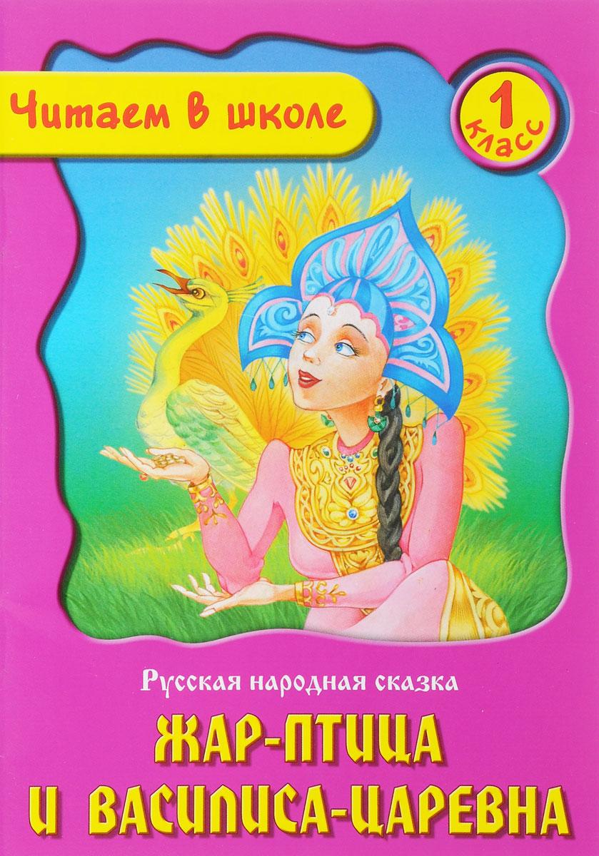 Жар-птица и Василиса-царевна