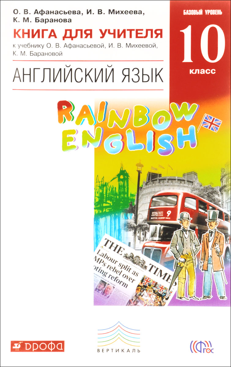 Английский язык. 10 класс. Базовый уровень. Книга для учителя к учебнику О. В. Афанасьевой, И. В. Михеевой, К. М. Барановой