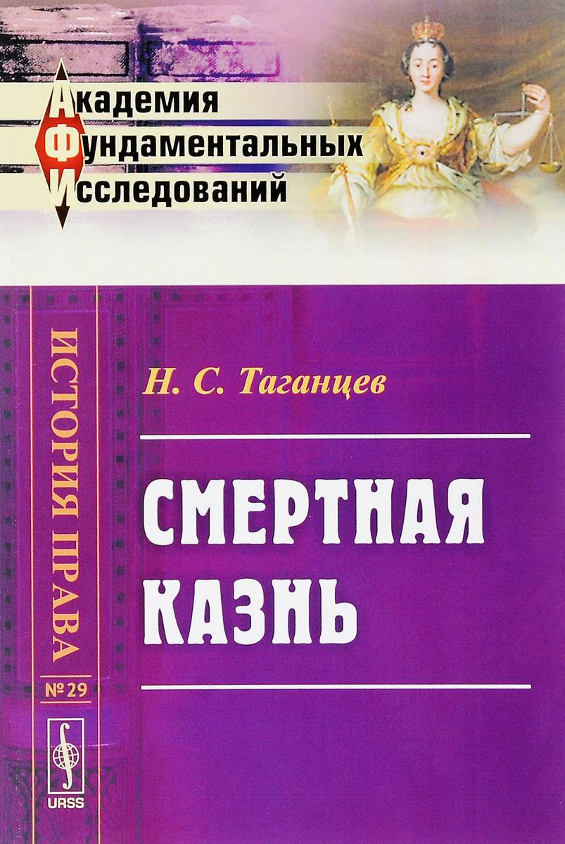 Смертная казнь. Н. С. Таганцев