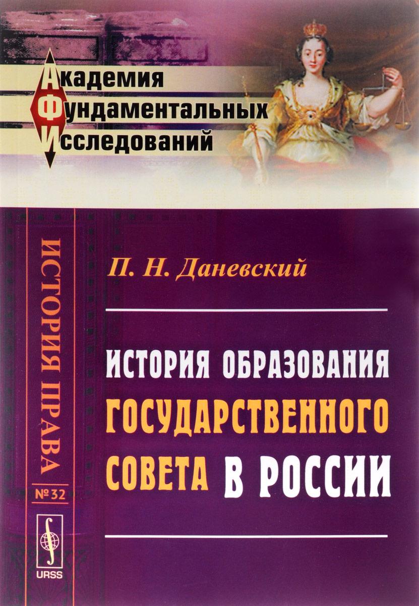 П. Н. Даневский История образования Государственного совета в России