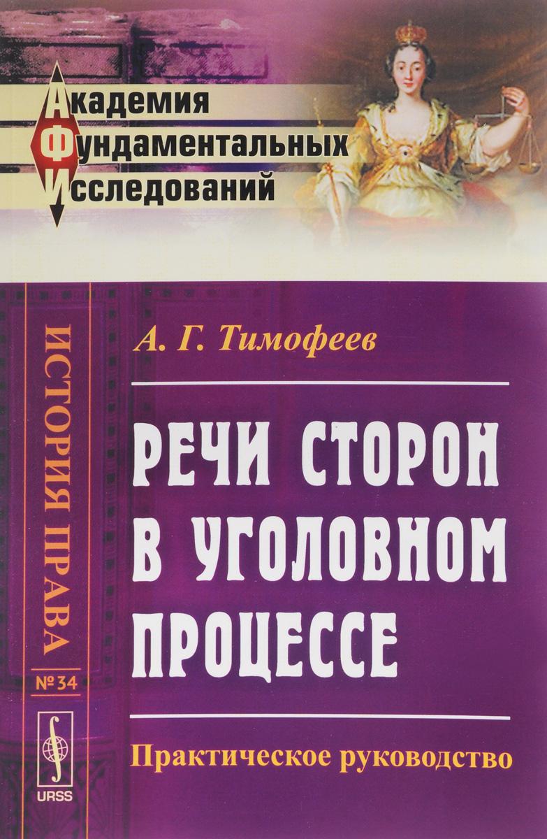А. Г. Тимофеев Речи сторон в уголовном процессе. Практическое руководство