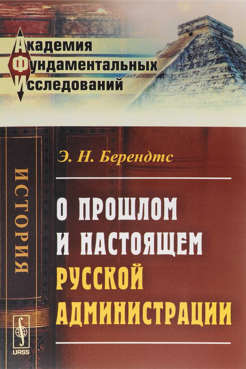 Э. Н. Берендтс О прошлом и настоящем русской администрации цена