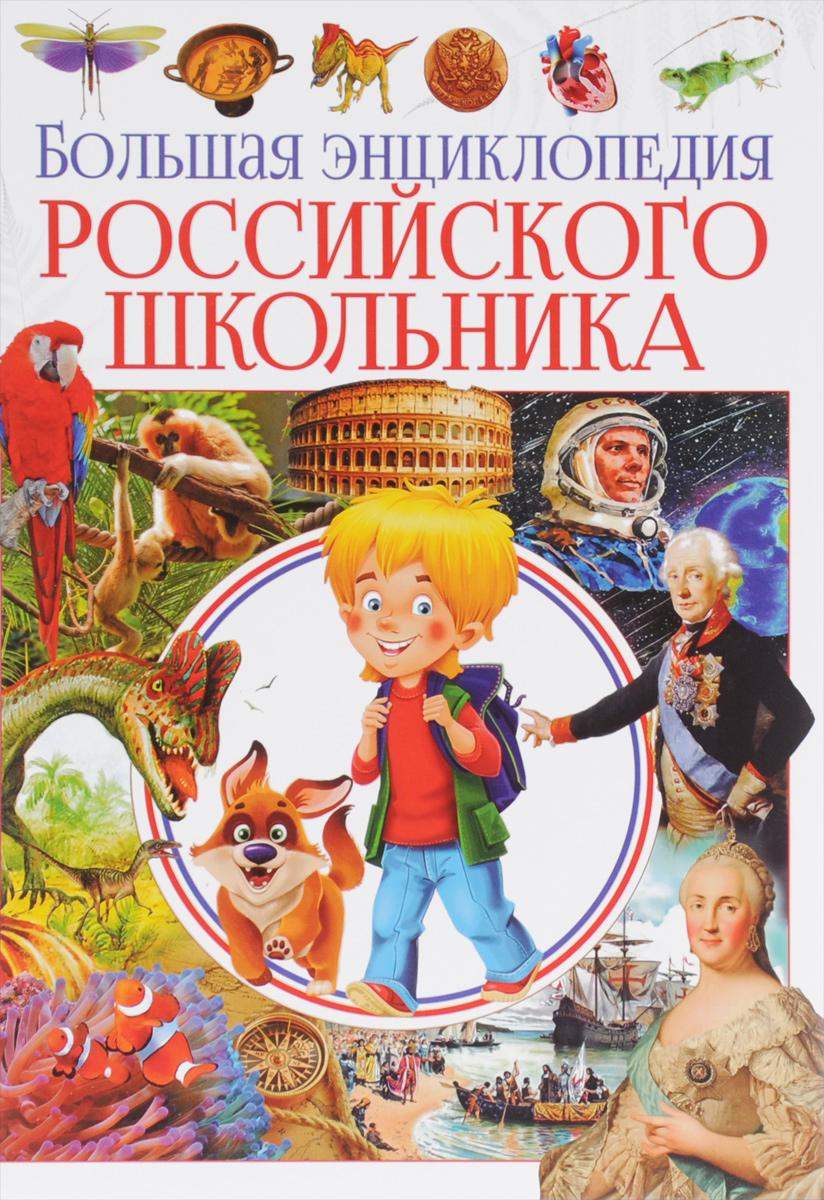 Купить Большая энциклопедия российского школьника