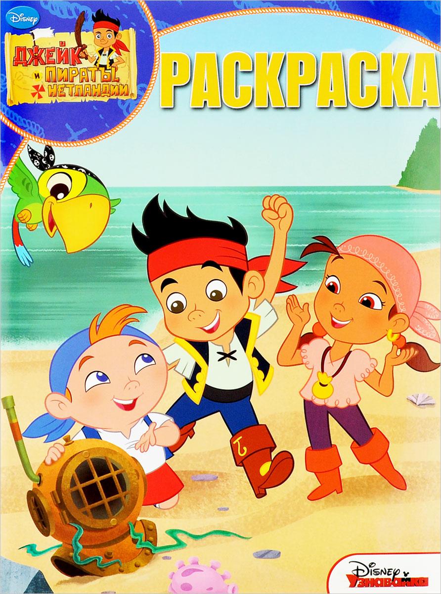 Джейк и пираты Нетландии. Раскраска