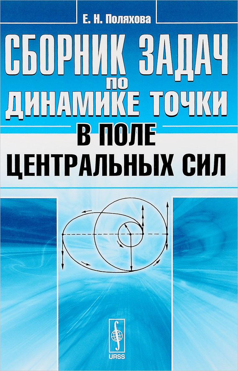 Сборник задач по динамике точки в поле центральных сил