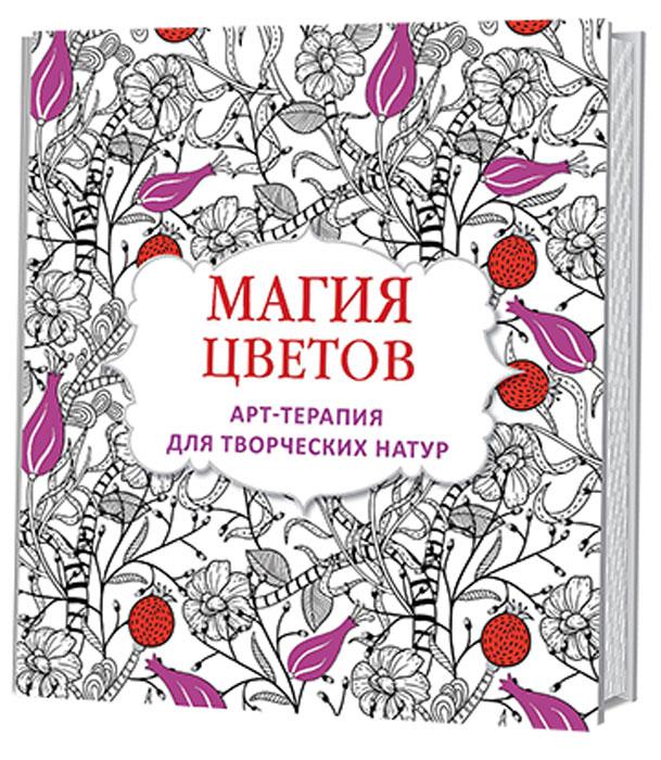 Магия цветов. Арт-терапия для творческих натур книги контэнт магия цветов арт терапия для творческих натур