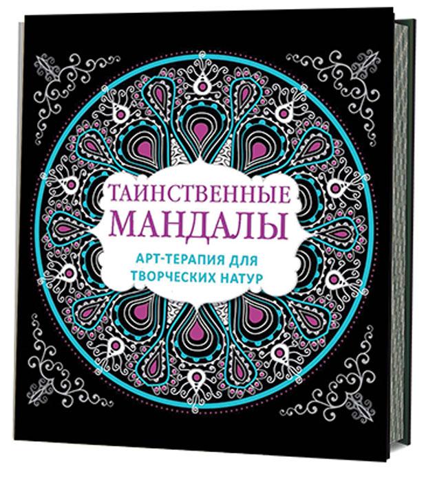 Таинственные мандалы. Арт-терапия для творческих натур книги контэнт магия цветов арт терапия для творческих натур