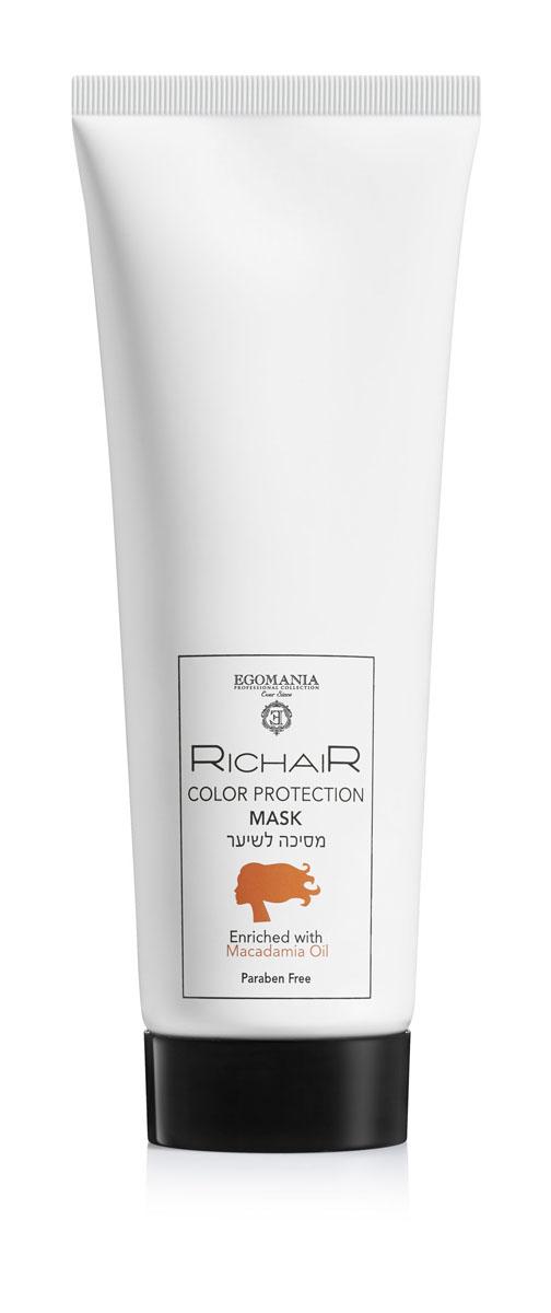 Egomania Professional Collection Маска «Richair» защита цвета с маслом макадамии 250 мл499102Активно восстанавливающая маска для окрашенных волос обеспечивает еженедельный прилив дополнительной энергии волос. Активные компоненты растительного происхождения насыщают корковый слой волоса, придавая волосам плотность, здоровый блеск и вид. При систематичном использовании продукта заметно сокращается ломкость волос, а цвет приобретает глубину и сочность. Применение продукта сразу после окрашивания способствует восстановлению поврежденных участков волоса и нейтрализует остаточные продукты после реакции окрашивания волос.