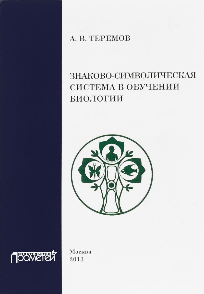 Знаково-символическая система в обучении биологии. Учебное пособие