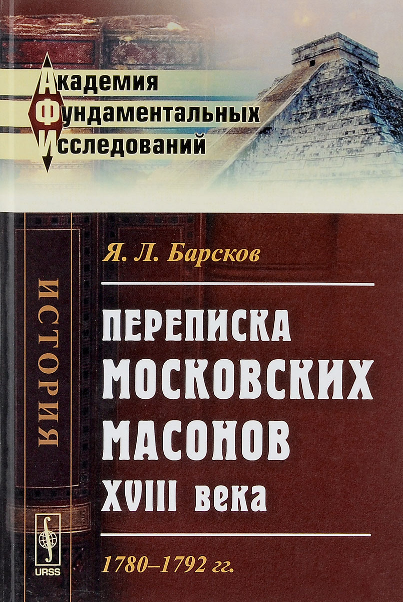 Я. Л. Барсков Переписка московских масонов XVIII века. 1780--1792 гг.