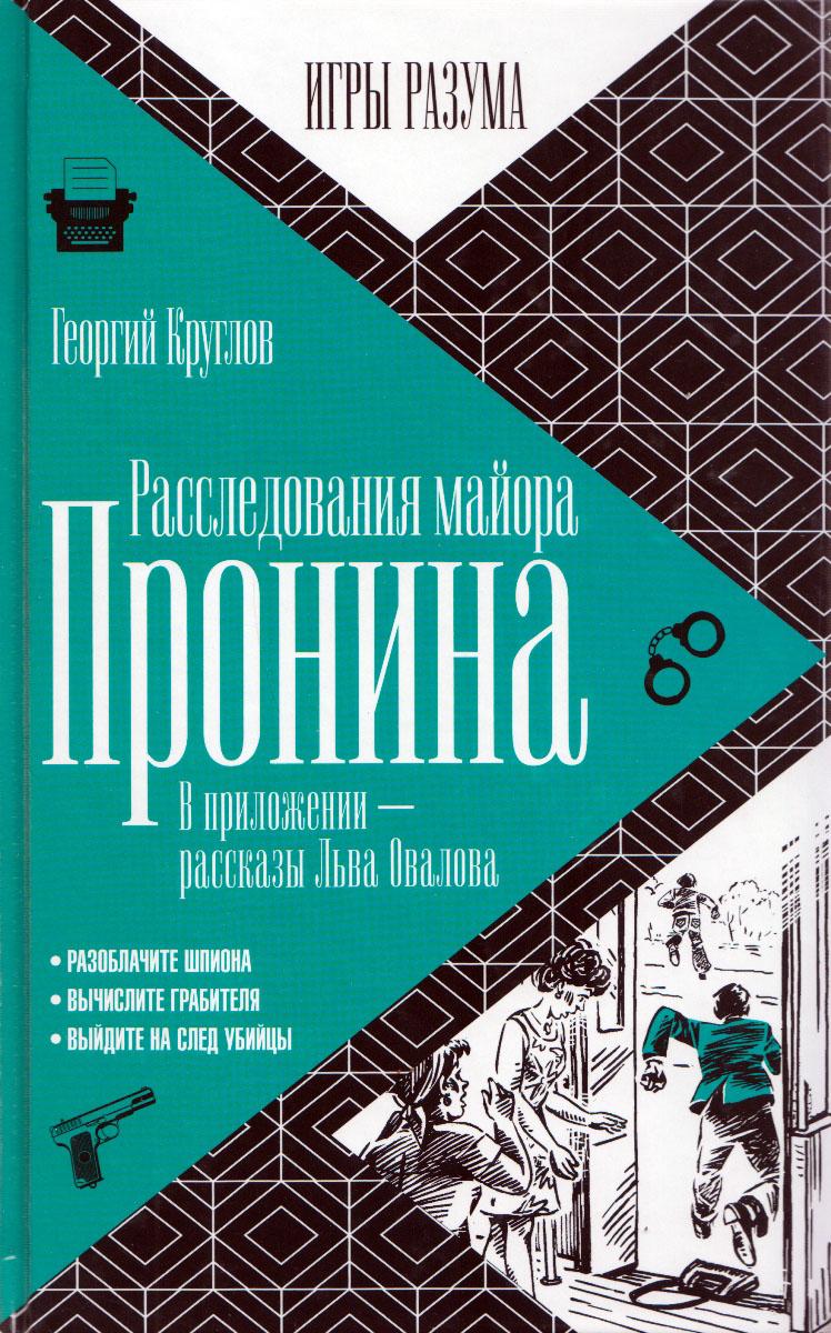 Георгий Круглов Расследования майора Пронина антимагнитные счетчики на воду