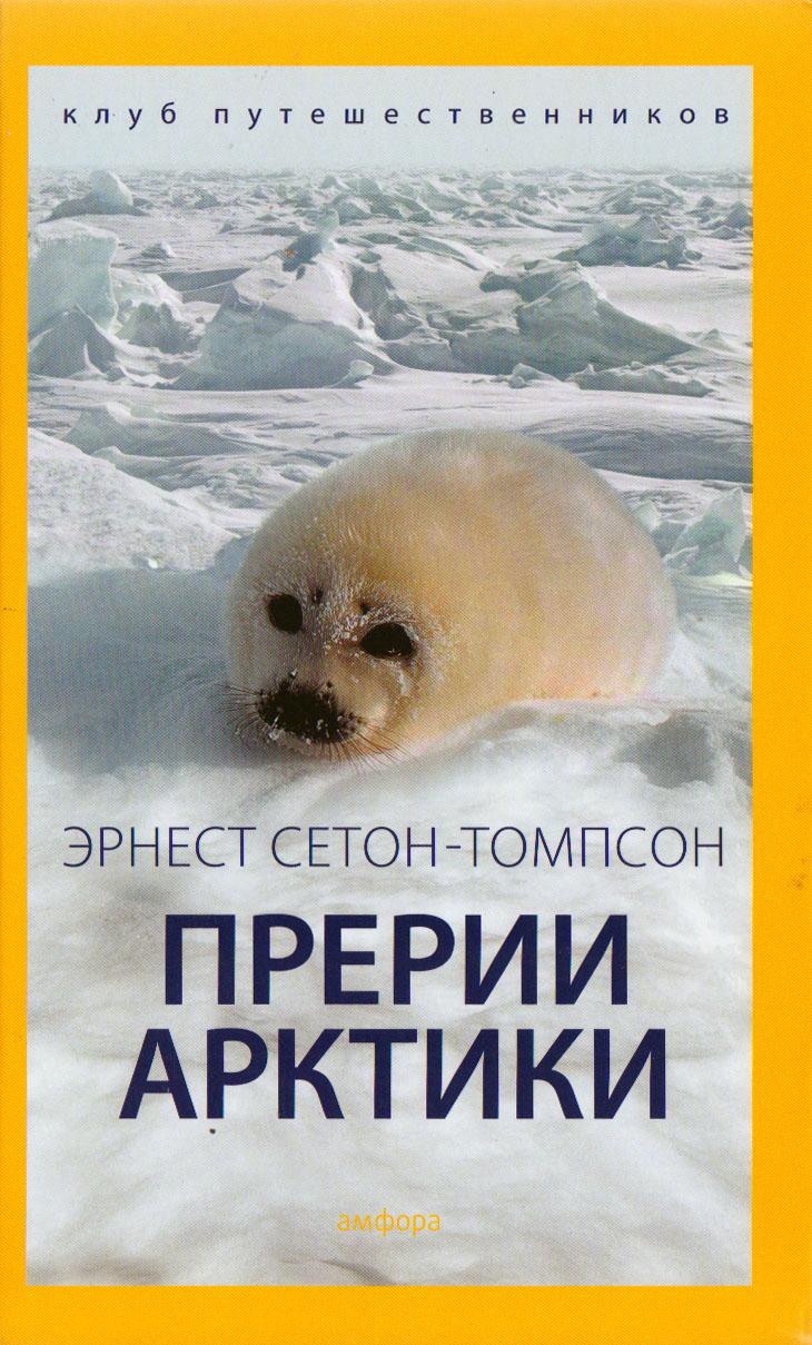 Прерии Арктики. Эрнест Сетон-Томпсон