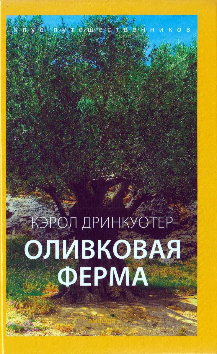 Кэрол Дринкуотер Оливковая ферма chkj глубокая оливковая 42 мм