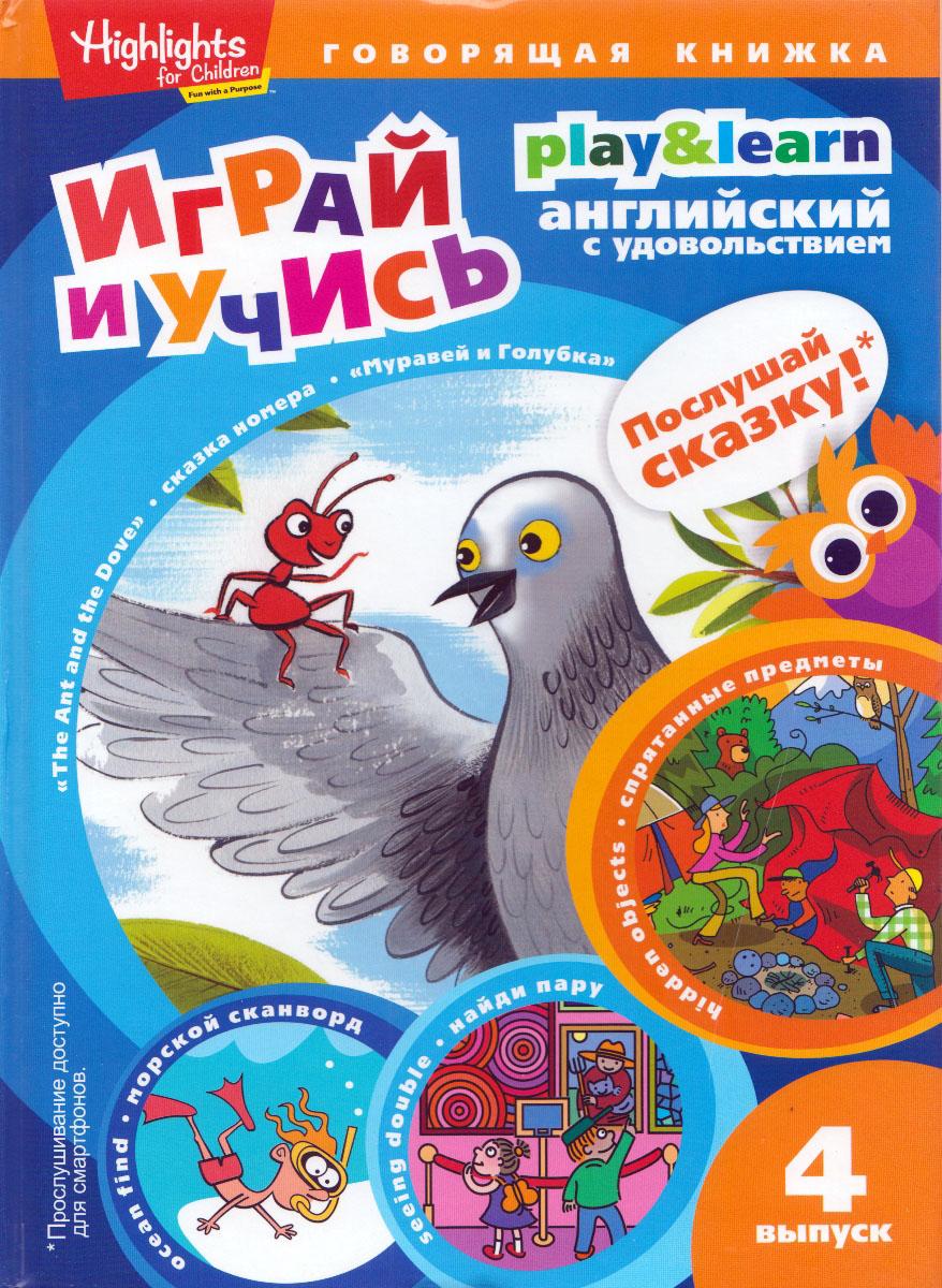 Zakazat.ru: Муравей и голубка. Выпуск 4. И. А. Савицкая