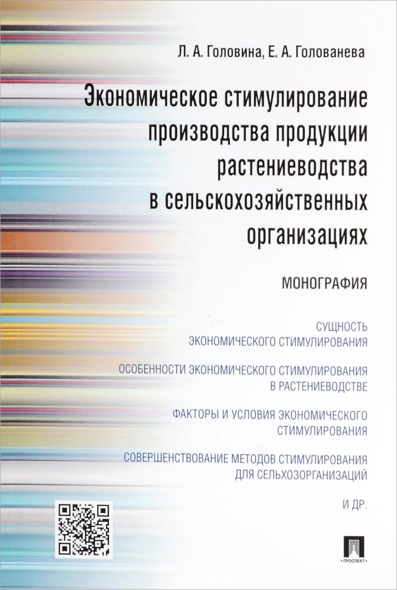 Л. А. Головина, Е. А. Голованева Экономическое стимулирование производства продукции растениеводства в сельскохозяйственных организациях