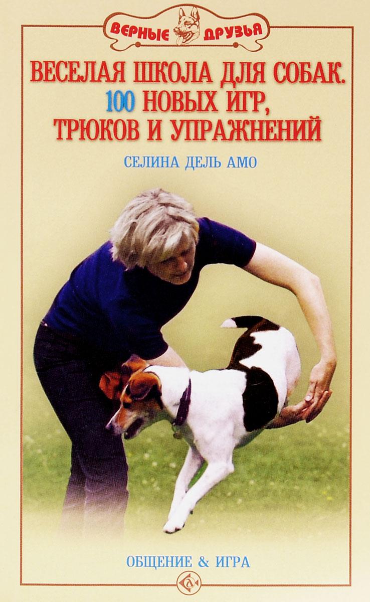 Селина дель Амо Веселая школа для собак. 100 новых игр, трюков и упражнений слингобусы ti amo мама слингобусы сильвия