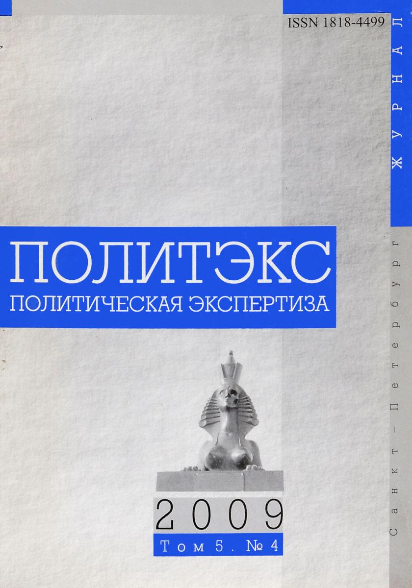 Политическая экспертиза. Политэкс. Том 5, №4, 2009 цветные пейзажи выпуск 3 2009