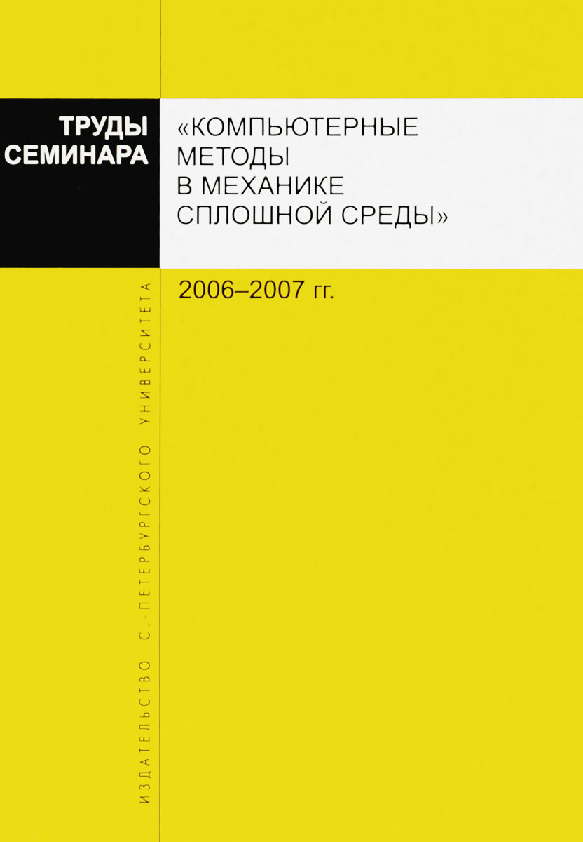Труды семинара Компьютерные методы в механике сплошной среды 2006-2007 гг. зимняя шина goodyear ultra grip ice arctic 215 55 r17 98t